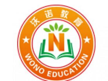 广州沃诺教育