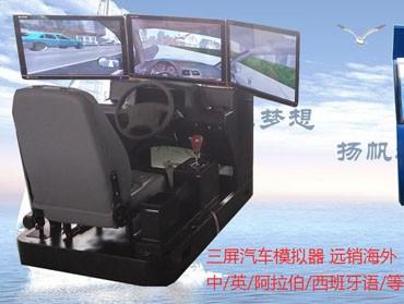汽车驾驶模拟器厂家-依时利公司