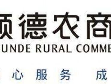 美的集团或成顺德农商银行的第一股东