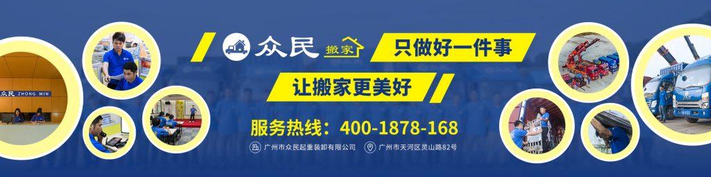 广州众民搬家服务有限公司